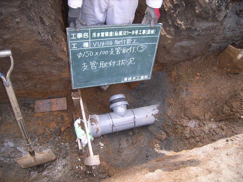 下水道取付管工事(支管取付)