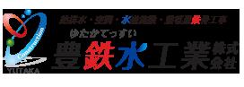 豊鉄水工業株式会社